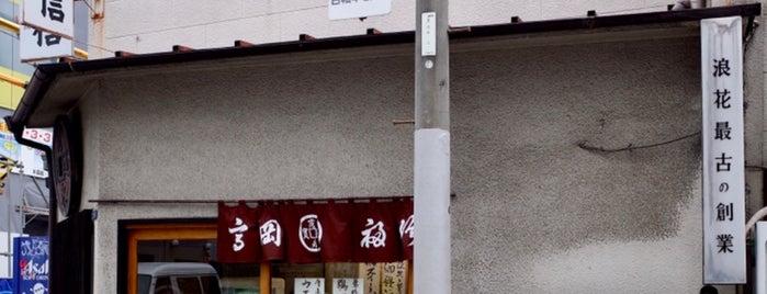 高岡福信 is one of to do.