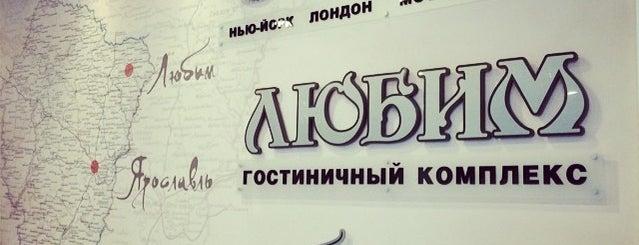 Гостиничный комплекс «Любим» is one of Гостиницы Ярославля (Yaroslavl Hotels).