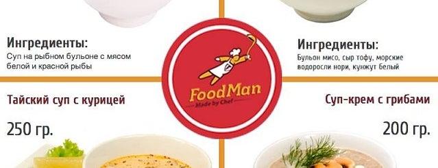 FoodMan #10 Delivery Hotspot is one of Киев- поесть, отдохнуть, развлечься!:).
