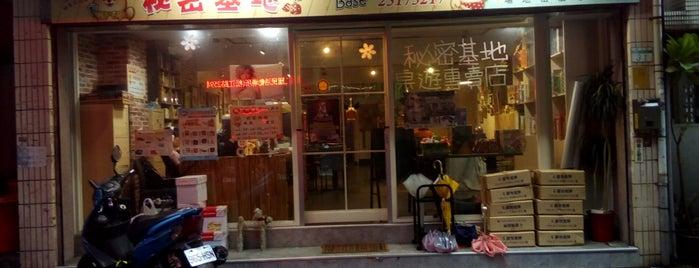 秘密基地桌遊 Secret Base is one of 桌遊店和俱樂部 Board game shops/cafes in Taipei.