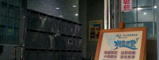Elf's Diamond 精靈寶鑽 is one of 桌遊店和俱樂部 Board game shops/cafes in Taipei.
