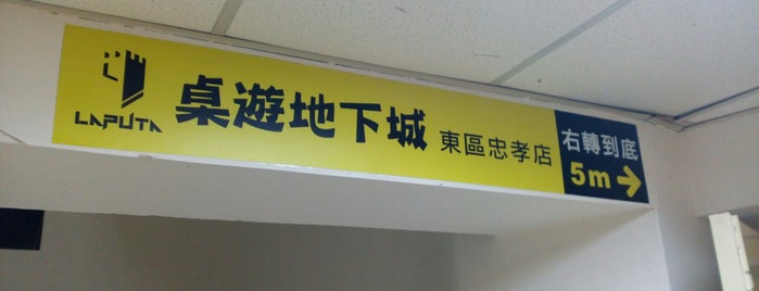 桌遊地下城東區忠孝店 is one of 桌遊店和俱樂部 Board game shops/cafes in Taipei.