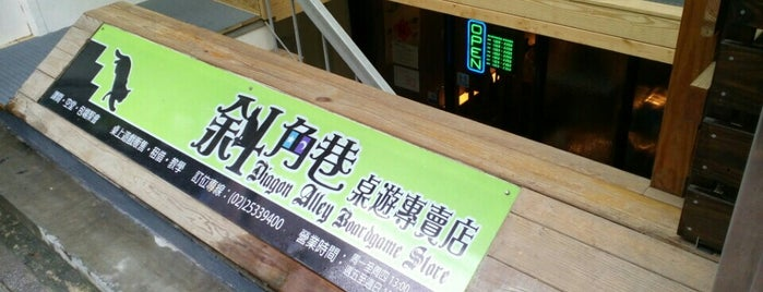 斜角巷桌遊專賣店 is one of 桌遊店和俱樂部 Board game shops/cafes in Taipei.