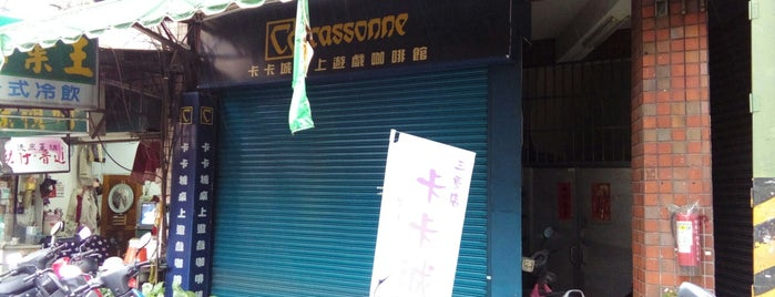 CaCaCity is one of 桌遊店和俱樂部 Board game shops/cafes in Taipei.