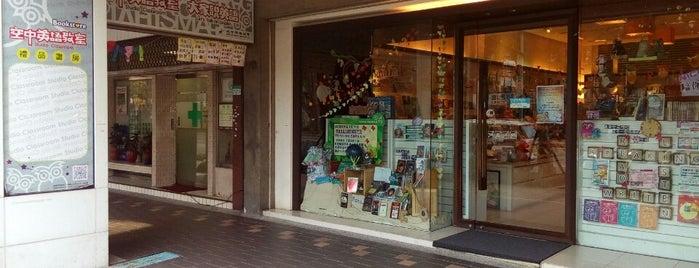 空中英語教室 is one of 桌遊店和俱樂部 Board game shops/cafes in Taipei.