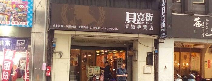 貝克街桌遊專賣店 Baker Street Board Game Store is one of 桌遊店和俱樂部 Board game shops/cafes in Taipei.