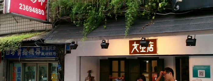 The Witch House is one of 桌遊店和俱樂部 Board game shops/cafes in Taipei.