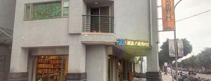 Paper Box 紙盒子桌遊休閒館 is one of 桌遊店和俱樂部 Board game shops/cafes in Taipei.