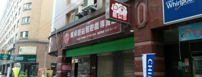 瘋桌遊汐止店 Phantasia is one of 桌遊店和俱樂部 Board game shops/cafes in Taipei.