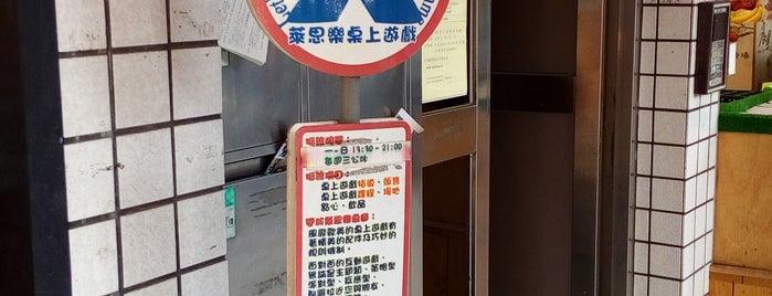 萊思樂桌上遊戲 is one of 桌遊店和俱樂部 Board game shops/cafes in Taipei.