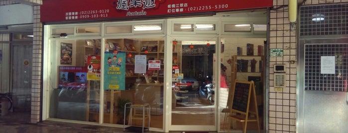 瘋桌遊 Phantasia is one of 桌遊店和俱樂部 Board game shops/cafes in Taipei.