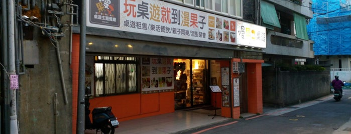 漫果子桌游主题餐厅士林店 is one of 桌遊店和俱樂部 Board game shops/cafes in Taipei.