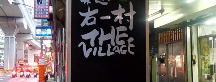 桌遊石一村 The Village is one of 桌遊店和俱樂部 Board game shops/cafes in Taipei.