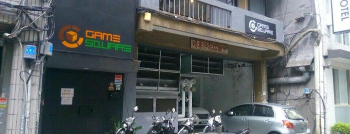 遊戲平方 Game Square is one of 桌遊店和俱樂部 Board game shops/cafes in Taipei.