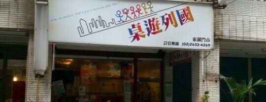 桌遊列國 is one of 桌遊店和俱樂部 Board game shops/cafes in Taipei.