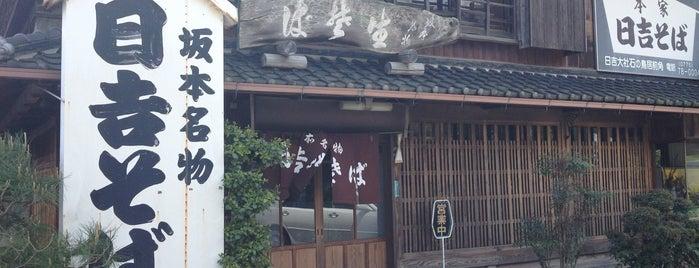 本家日吉そば is one of 蕎麦屋(滋賀).