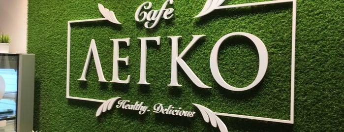 Кафе здоровой кухни «Легко» is one of Lieux sauvegardés par Vladimir.