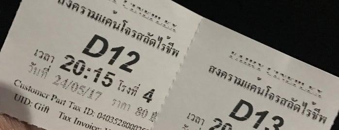 Fairy Cineplex is one of ขอนแก่น, ชัยภูมิ, หนองบัวลำภู, เลย.