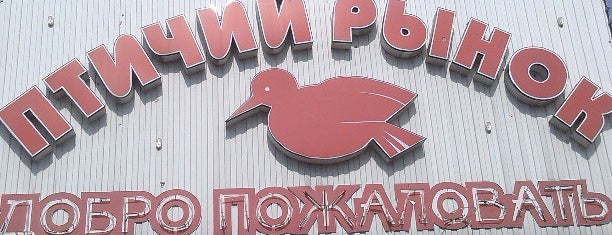 Птичий рынок is one of 5 Коллекция – Жемчужины и бриллианты!!!.