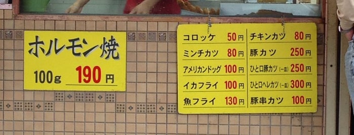 山里食肉店 is one of キヨ'ın Beğendiği Mekanlar.
