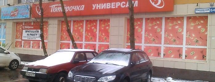 Пятёрочка is one of Lugares favoritos de Elena.