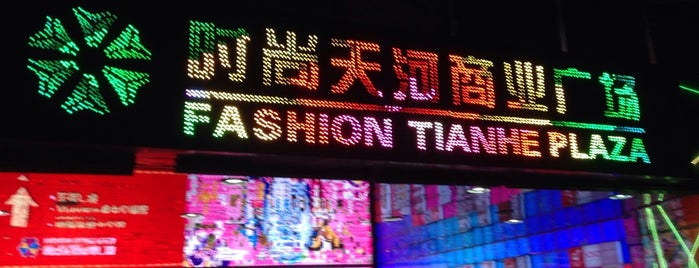 Fashion Tianhe Plaza is one of China Trip 2015.