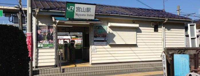宮山駅 is one of 海老名・綾瀬・座間・厚木.