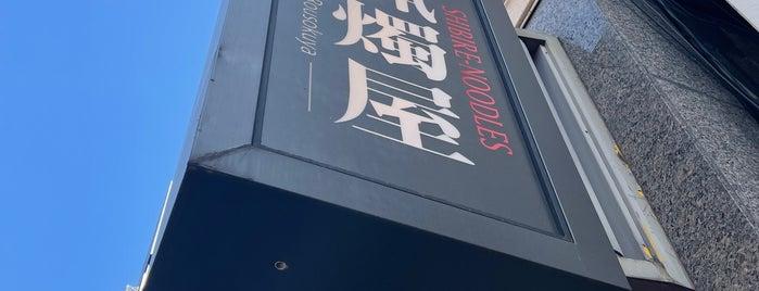 SHIBIRE NOODLES 蝋燭屋 is one of Japan.