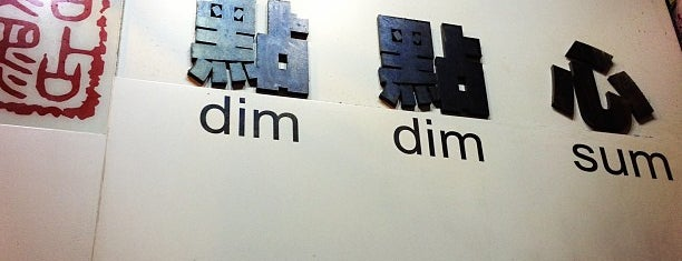 DimDimSum Dim Sum Specialty Store is one of Zsuzsanna 님이 저장한 장소.