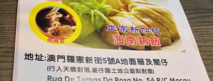 星越居貞記 is one of Macao Must Eat !.
