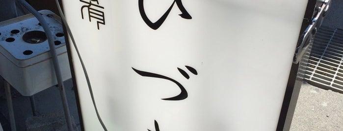 麺肴 ひづき is one of Lieux qui ont plu à まるめん@下級底辺SOCIO.