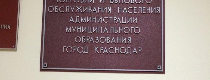 Управление торговли и бытового обслуживания населения администрации муниципального образования город Краснодар is one of Lugares favoritos de Георгий.
