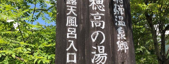新穂高の湯 is one of 露天風呂・温泉.