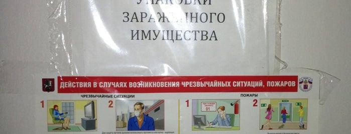 Кунцевская баня is one of Posti che sono piaciuti a Илья.