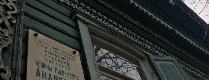Дом-музей Леонида Андреева is one of Москва и загородные поездки.