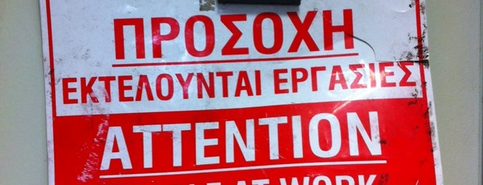 Κέντρο Λειτουργίας και Διαχείρισης Δικτύου is one of Efthimisさんの保存済みスポット.