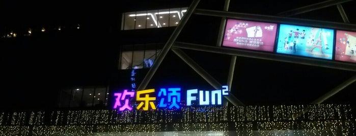 欢乐颂 FUN² is one of ShenzhennehznehS.