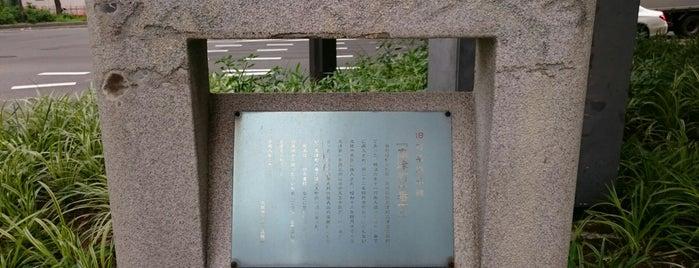 旧町名継承碑「高津町一番丁」 is one of 旧町名継承碑.