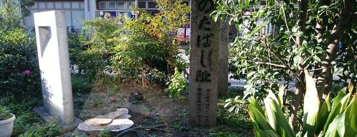 旧町名継承碑 「野田町」 is one of 旧町名継承碑.