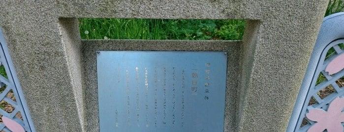 旧町名継承碑『朝日町』 is one of 旧町名継承碑.