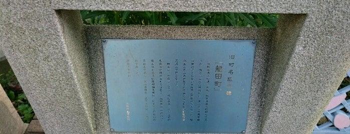 旧町名継承碑『龍田町』 is one of 旧町名継承碑.