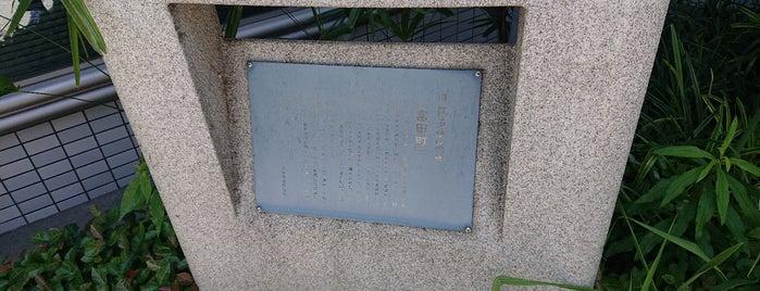旧町名継承碑「富田町」 is one of 旧町名継承碑.