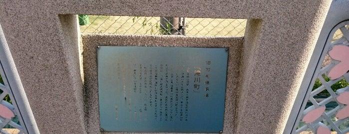 旧町名継承碑『滝川町』 is one of 旧町名継承碑.
