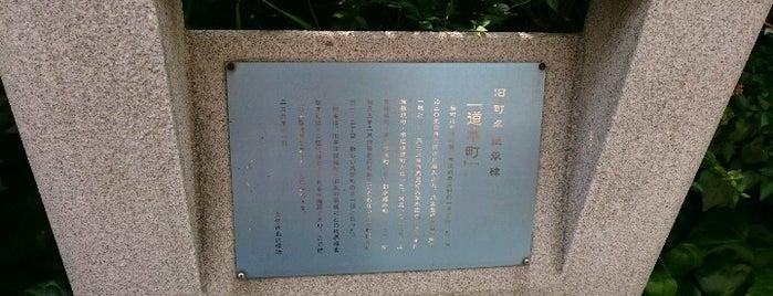 旧町名継承碑「道本町」 is one of 旧町名継承碑.