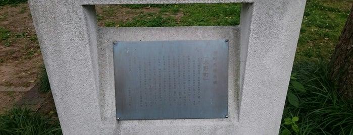 旧町名継承碑『木野町』 is one of 旧町名継承碑.