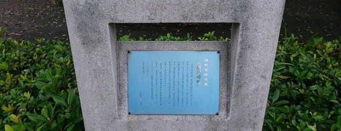 旧町名継承碑「川崎町」 is one of 旧町名継承碑.