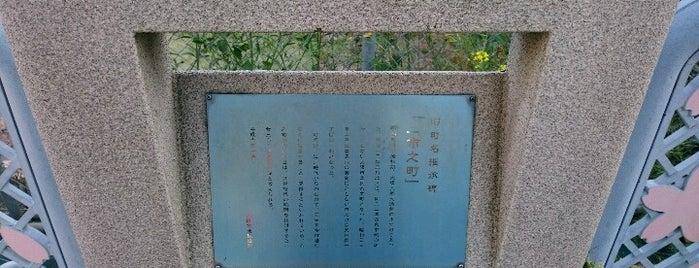 旧町名継承碑『市之町』 is one of 旧町名継承碑.