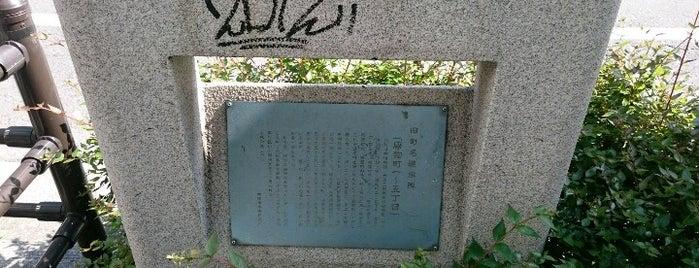 旧町名継承碑「唐物町一〜五丁目」 is one of 旧町名継承碑.
