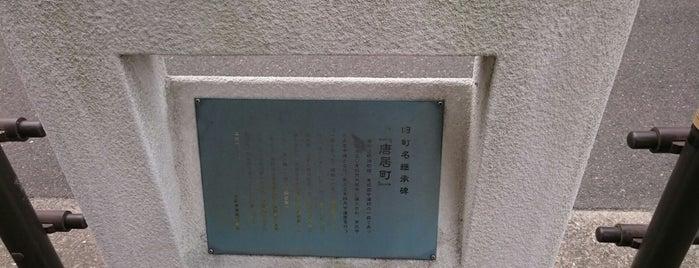 旧町名継承碑『唐居町』 is one of 旧町名継承碑.
