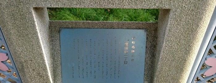 旧町名継承碑『信保町一丁目』 is one of 旧町名継承碑.